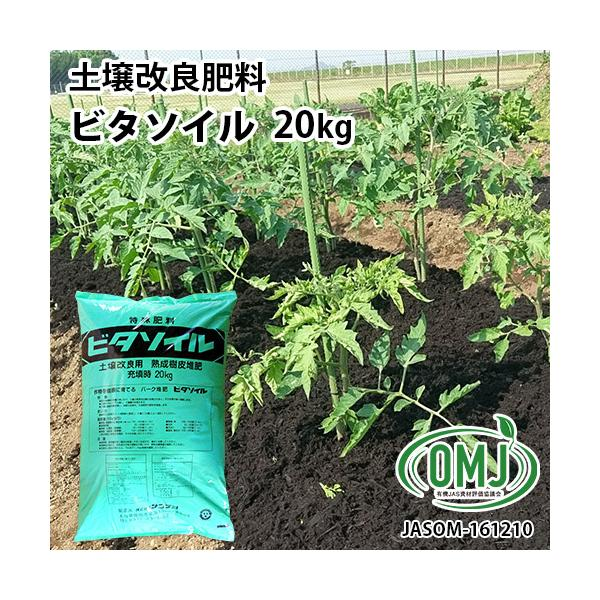 大分県リサイクル認定製品 土壌改良用 特殊肥料 ビタソイル バーク堆肥 20kg 有機JAS別表1適合資材 サンテツ【送料無料】