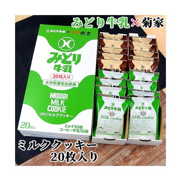 みどり牛乳×菊家 ミルククッキー (ミルク&コーヒー牛乳) 20枚入(各10枚) 菊家 【送料込み価格】