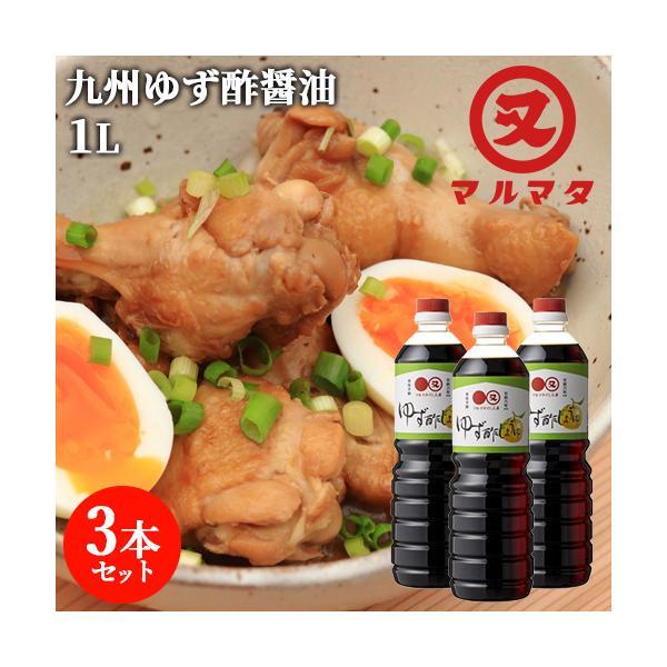 国産柚子果汁使用 ゆず酢醤油 1L×3本セット 九州醤油 ユズぽん酢 マルマタ醤油【送料無料】