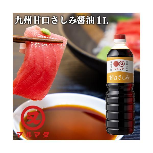 濃口醤油 甘口さしみ 1L 九州醤油 刺身しょうゆ マルマタ醤油
