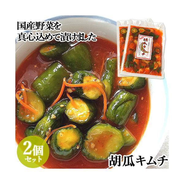国産野菜 胡瓜キムチ 250g×2 別府漬物 真心込めて漬けました【送料無料】