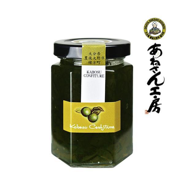 大分県産 かぼすコンフィチュール(緑/新鮮くん)150g マーマレード あねさん工房