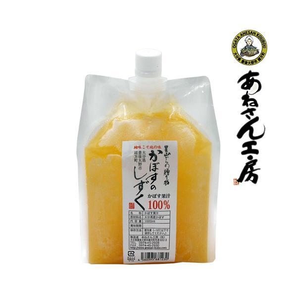 無添加 生絞り 冷凍かぼす果汁 1000ml(1L) あねさん工房【送料無料】