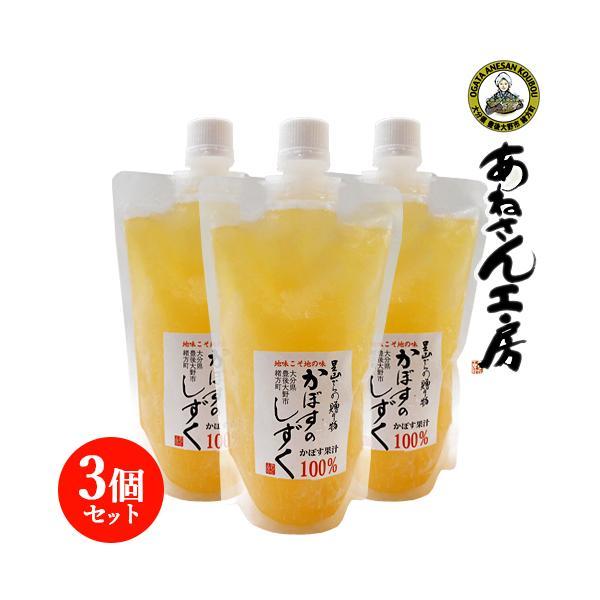 無添加 生絞り 冷凍かぼす果汁 300ml×3個セット あねさん工房【送料無料】