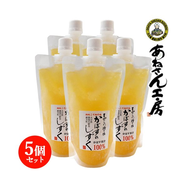 無添加 生絞り 冷凍かぼす果汁 300ml×5個セット あねさん工房【送料無料】