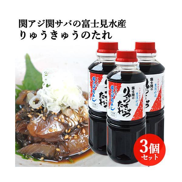 関アジ関サバの富士見水産 漬け丼の醤油ダレ 360ml×3 りゅうきゅうのたれ【送料無料】