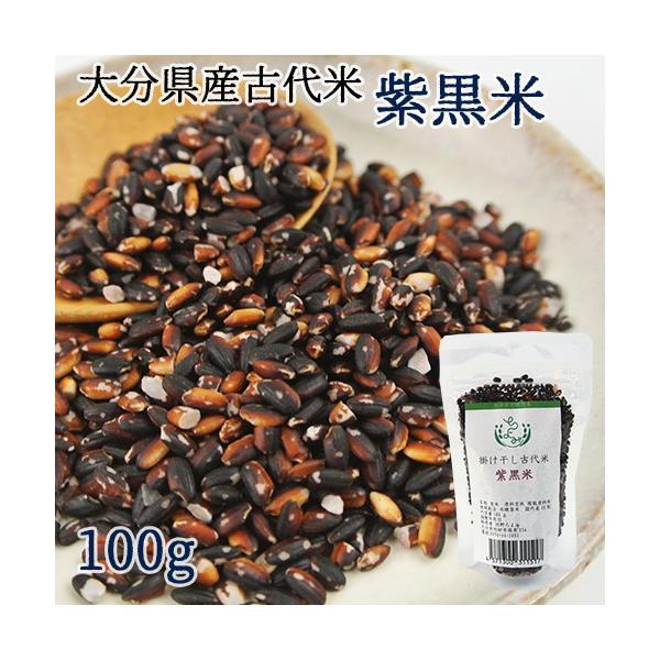 国産掛け干し古代米 紫黒米 100g 大分県産 玄米 雑穀米 特別栽培米 自然農法 白米と炊くだけ 竹田の米農家の手作り米 やいの夢