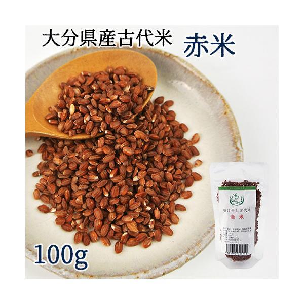 国産掛け干し古代米 赤米 100g 大分県産 玄米 雑穀米 特別栽培米 自然農法 白米と炊くだけ 竹田の米農家の手作り米 やいの夢