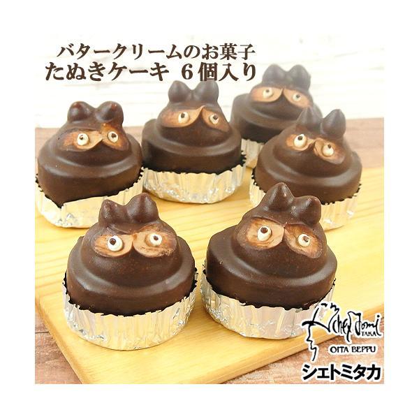 昔懐かしいバタークリームのお菓子 たぬきケーキ 6個セット シェ トミタカ【送料無料】