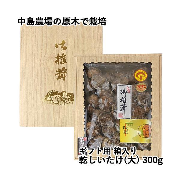 中島農場の原木で栽培 乾しいたけギフト 300g 大きさと肉の厚さ (大) 中島農場【送料無料】