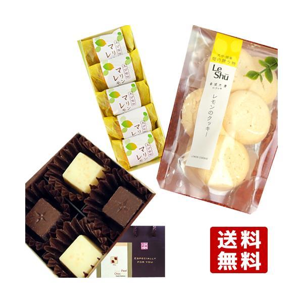 夏に食べたくなる柑橘系お菓子セット レモンクッキー40g&マリンレモンのケーキ5個入り&カボスチョコレート4個入り【送料無料】