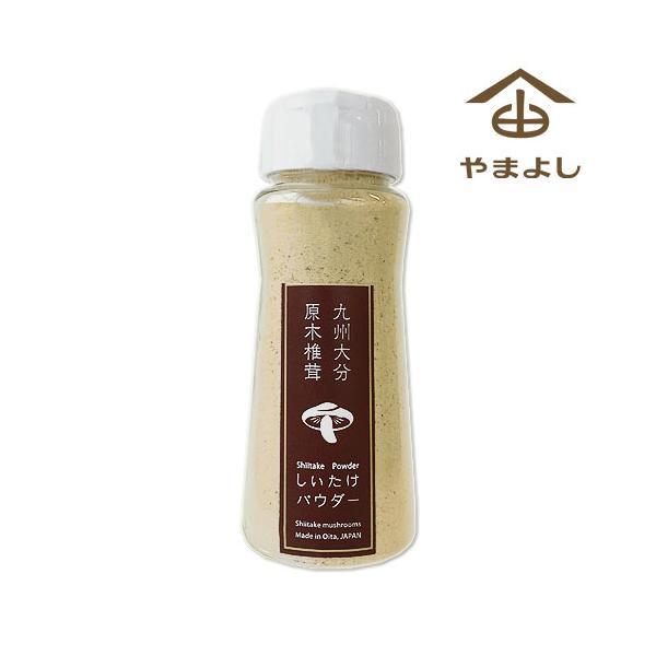 大分県産 春出菌種乾燥椎茸使用 しいたけパウダー 50g  やまよし