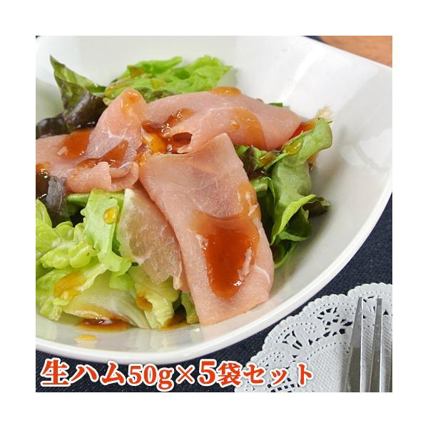 桜チップで燻製した 生ハム(ラックスハムスライス) 50g×5パックセット 安心院ソーセージ【ギフト可】【送料無料】