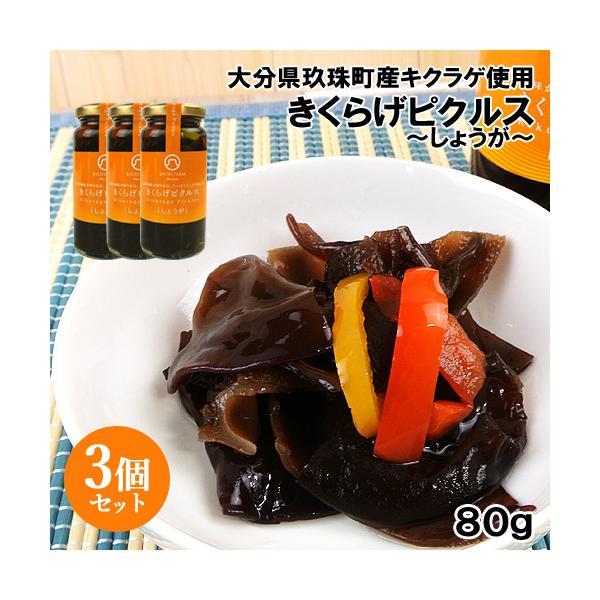 3個セット 大分県玖珠町産キクラゲ きくらげピクルス【しょうが】80g キュウエイファーム【送料無料】