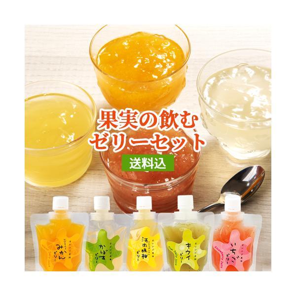 大分県産フルーツを贅沢に使った 果実の飲むゼリー セット 165g×8個 (かぼす みかん 苺 河内晩柑 キウイフルーツ) オレンジ農園 送料無料