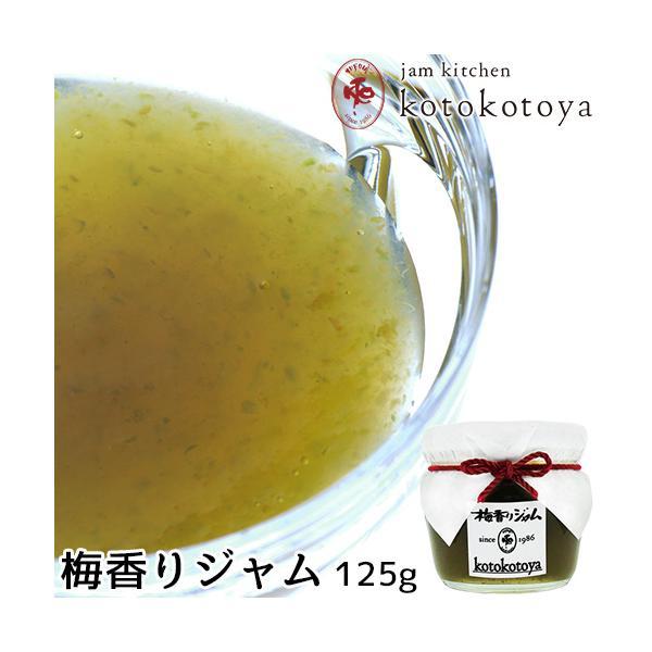 湯布院で長年愛されている手作りジャム 大分県産 梅香りジャム 125g 青うめ お菓子作りやお料理の隠し味に Jam kitchen kotokotoya
