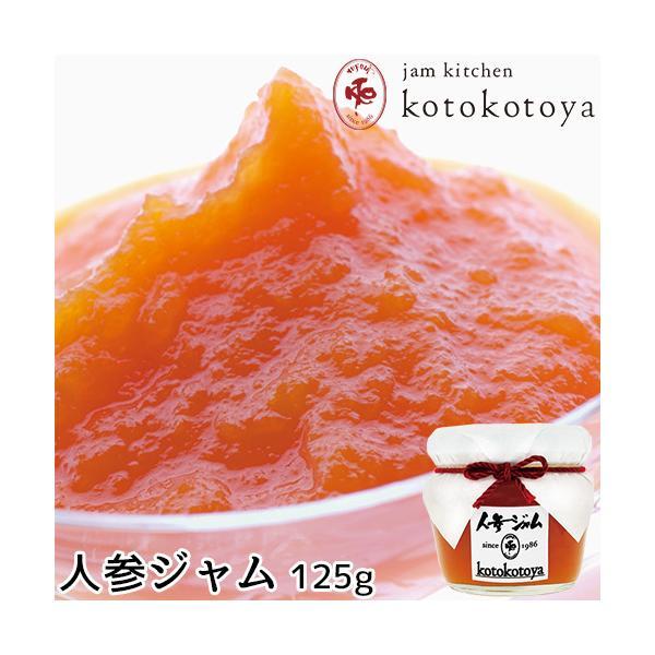 湯布院で長年愛されている手作りジャム 人参ジャム 125g 国産にんじん 自家製 お菓子作り Jam kitchen kotokotoya