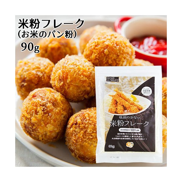 大分県産米使用 米100%パン粉 90g 無添加 米粉フレーク グルテンフリー ノングルテン ヘルシー揚げ物 ライスアルバ