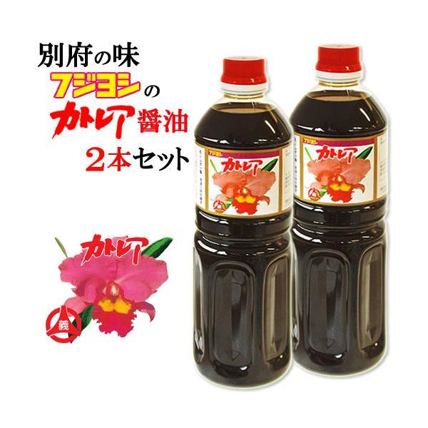 フジヨシのカトレア醤油 1L×2本セット 大分県別府市 フジヨシ醤油株式会社
