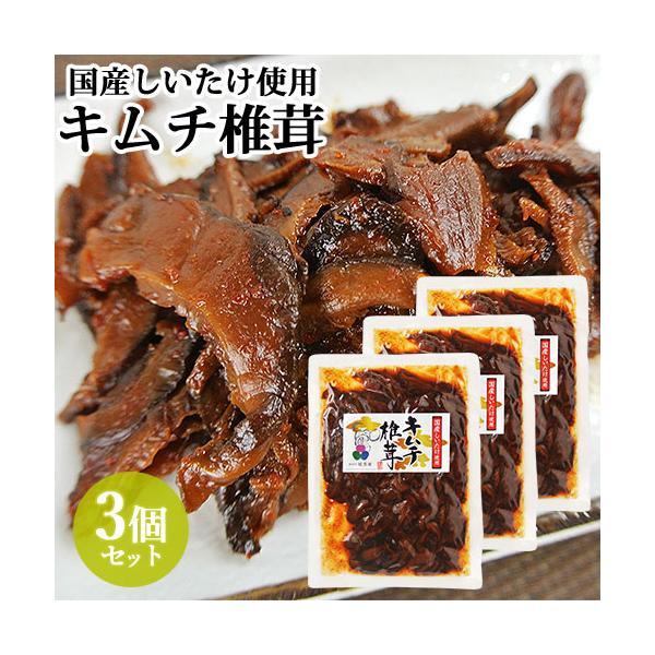 ごはんのお供に 国産しいたけ使用 キムチ椎茸 80g×3個セット 佃煮 お惣菜 嬉多家【送料無料】
