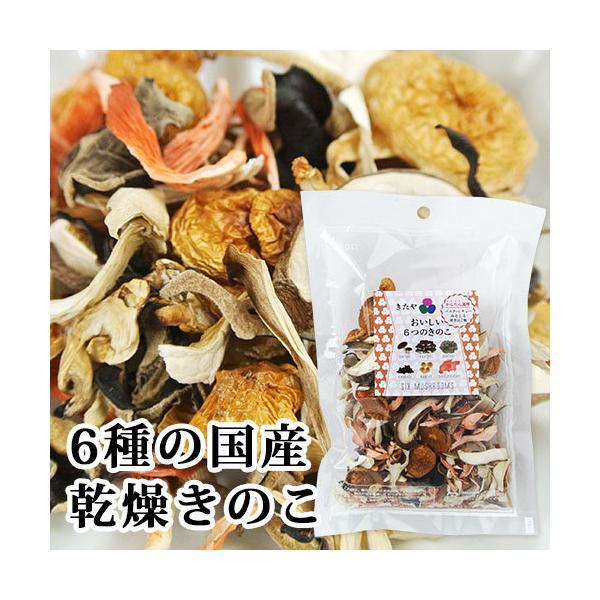 全て国産の乾燥キノコ おいしい6つのきのこ(椎茸・平茸・とき色平茸・舞茸・きくらげ・なめこ) 17g  嬉多家