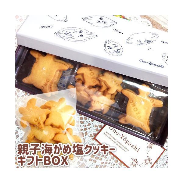 全て国産素材の無添加クッキー 海がめ塩クッキーギフトBOX(大8枚+小12枚) オノヨーガシ 【送料無料】