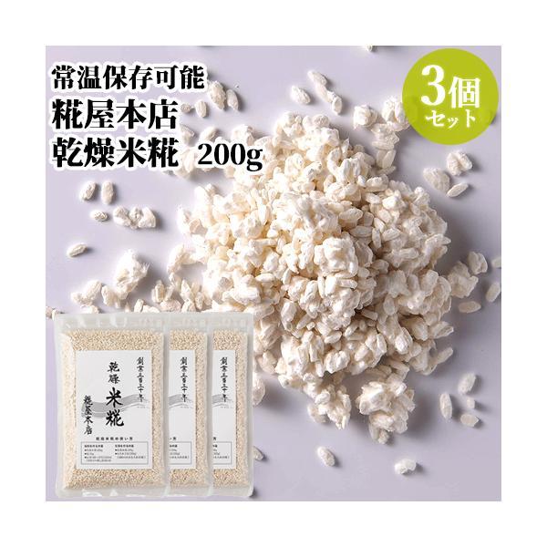 糀屋本店 室ぶたづくり 乾燥米糀 大分県産米麹 200g×3 レシピ付き【ゆうパケット送料無料】