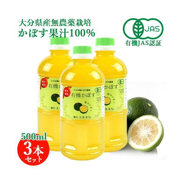 有機JAS認証 有機栽培かぼす果汁100% 500ml×3本セット 大分有機かぼす農園