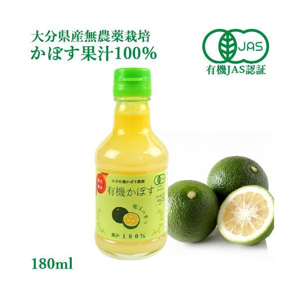 有機JAS認証 有機栽培かぼす果汁100% 180ml 大分有機かぼす農園