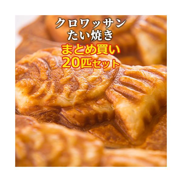 クロボーノたい焼き クロワッサン まとめ買い 20匹セット CROBORNO 【送料無料】