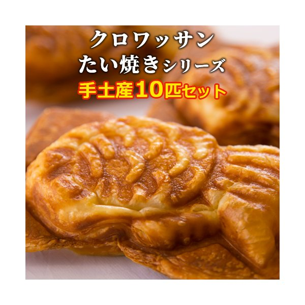 クロボーノたい焼き クロワッサン 手土産 10匹セット CROBORNO 【送料無料】