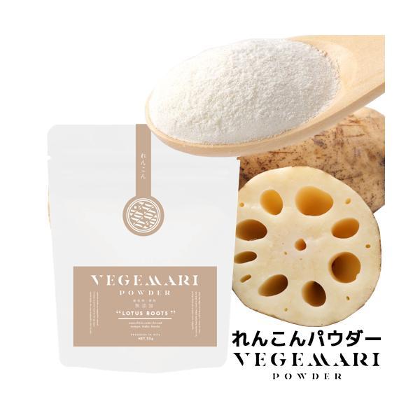 VEGIMARI(ベジマリ) 無添加 れんこんパウダー 50g 蓮根パウダー 国産 VEGIMARI(ベジマリ) 村ネットワーク