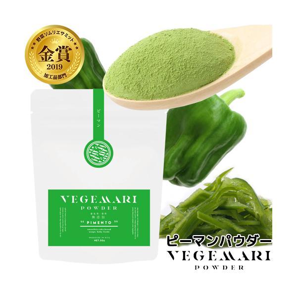 VEGIMARI(ベジマリ) 無添加 ピーマンパウダー 50g 村ネットワーク【賞味期限:2021.7.3】
