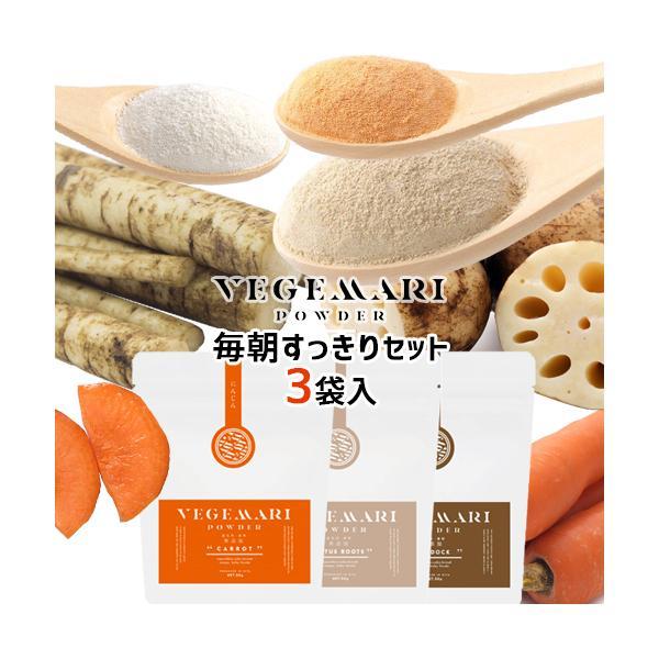 VEGIMARI(ベジマリ) 無添加 毎朝すっきり根菜パウダー 50g×3袋セット (にんじん/れんこん/ごぼう) 村ネットワーク ゆうパケット送料無料