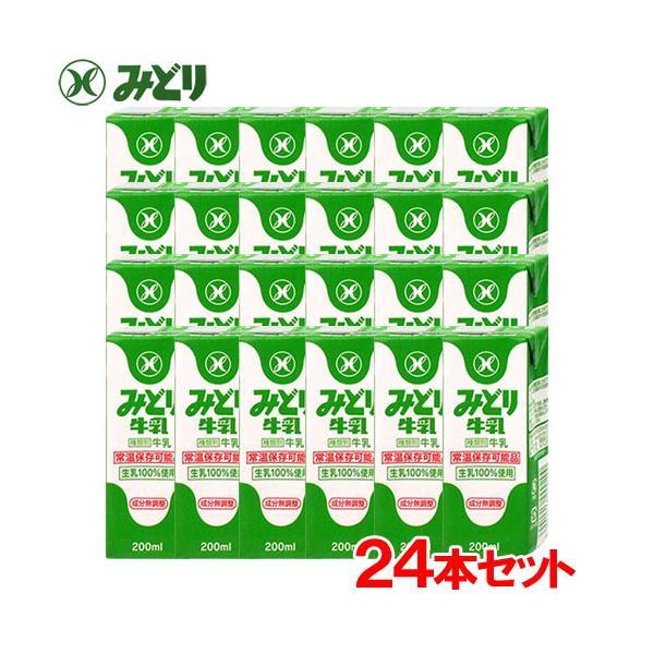みどり牛乳 200m×24本 九州乳業 【送料無料】