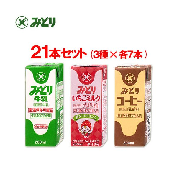 みどり牛乳(牛乳、いちごミルク、コーヒー) 各200ml 21本(3種×7本)セット 九州乳業 【送料無料】