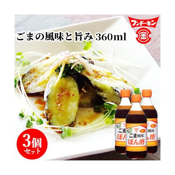 フンドーキン 甘口ごま風味ぽん酢 360ml×3個セット 【送料無料】