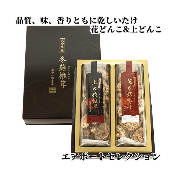 エアポートセレクションセットA 130g(花どんこ 70g 上どんこ 60g) 姫野一郎商店【送料無料】