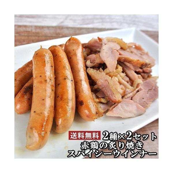 久住高原のげんき印 2種×2セット(赤鶏の炙り焼き、スパイシーウインナー) 藤野屋【送料無料】