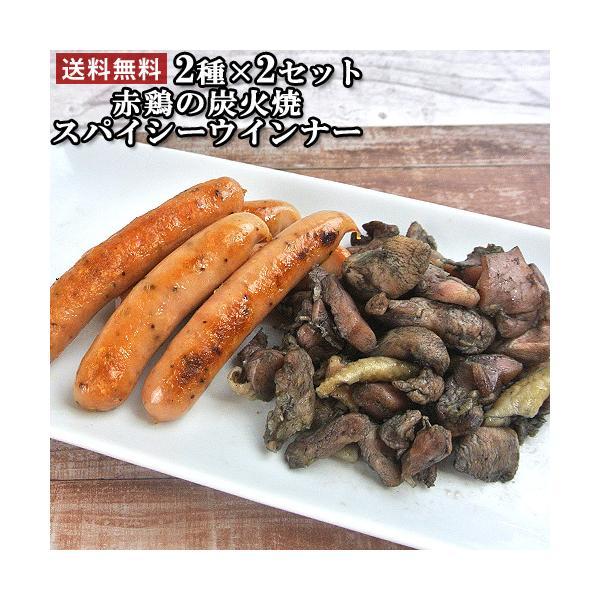 久住高原のげんき印 2種×2セット(赤鶏の炭火焼き、スパイシーウインナー) 藤野屋【送料無料】