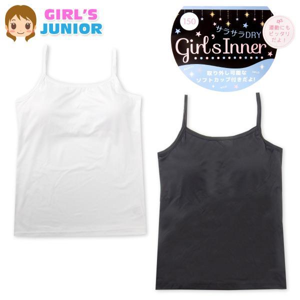 女児ジュニアサラサラDRYキャミソールカップ付き肌着子供女の子140cm150cm160cm165cmyg-0205メール便対応