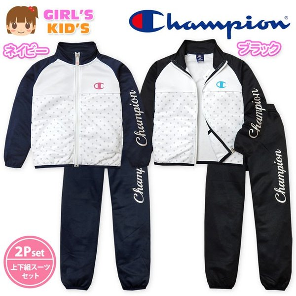 119c4f65b1df2 子供服 女の子 ジャージ 上下組 スーツ Champion チャンピオン スウェット 吸汗速乾 女児 キッズ 110cm