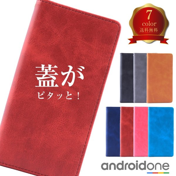 AndroidOneS7S5X5S4X4S3ケースカラフルX3X1DIGNOJ手帳スマホケースカバー手帳型ケースマグネットスマホ