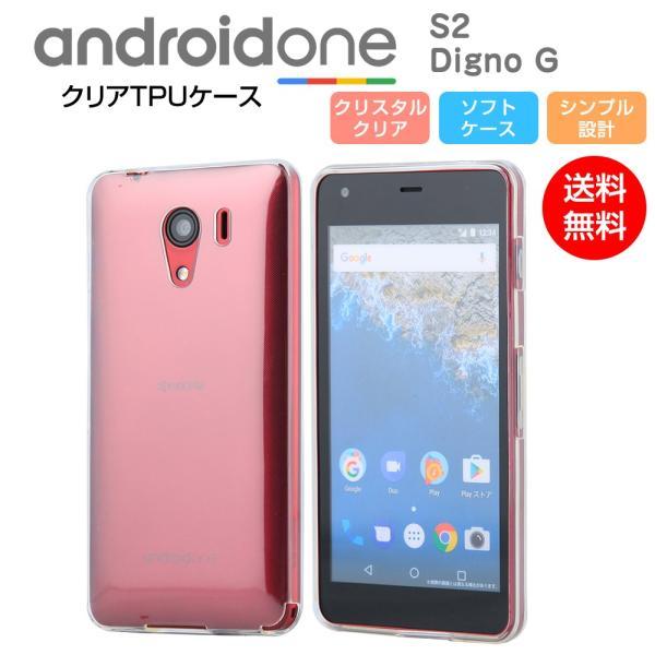 Android One S2 / DIGNO G ケース ソフト TPU クリア カバー 透明 スマホカバー  シンプル アンドロイドワン ディグノG スマホケース SHARP