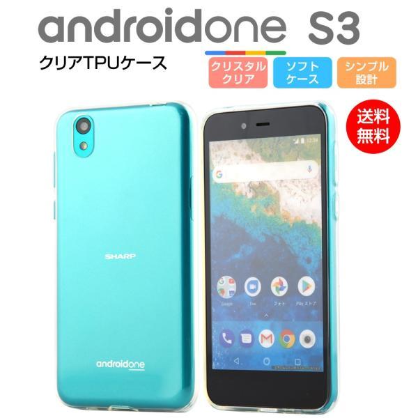 Android One S3 ケース ソフト TPU クリア カバー 透明 スマホカバー  シンプル アンドロイドワン スマホケース SHARP Y!mobile ワイモバイル