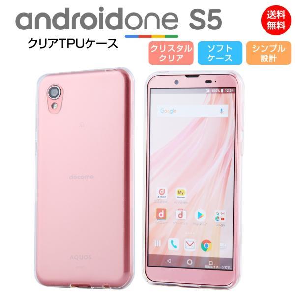 Android One S5 ケース クリア 耐衝撃 ソフト TPU カバー 透明 スマホカバー  シンプル アンドロイドワン スマホケース シャープ SHARP ワイモバイル Y!mobile