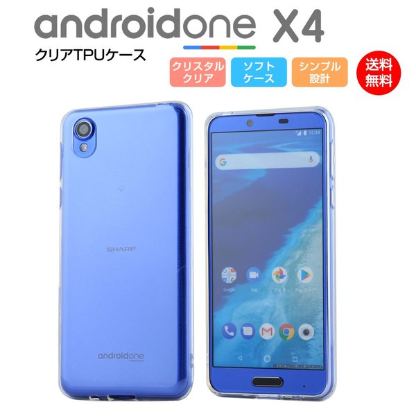 Android One X4 ケース ソフト TPU クリア カバー 透明 スマホカバー  シンプル アンドロイドワン スマホケース エックスフォー Y!mobile ワイモバイル