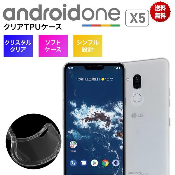 Android One X5 ケース ソフト TPU クリア カバー 透明 スマホカバー  シンプル アンドロイドワン スマホケース エックスファイブ Y!mobile ワイモバイル