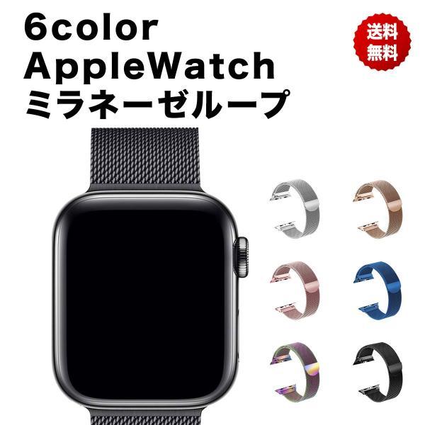 AppleWatchバンドseries6SE54321ベルト44mm38mmアップルウォッチおしゃれかわいいアップルミラネーゼ4