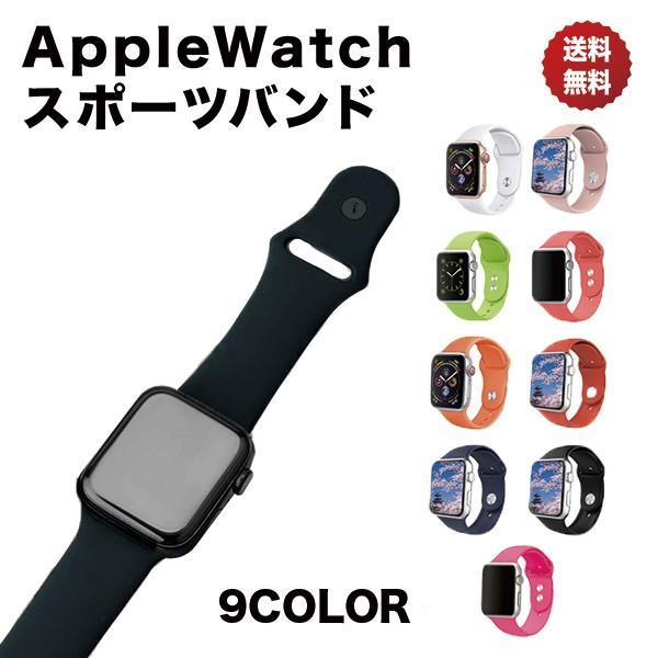 Apple Watch バンド ベルト スポーツ 44mm 38mm series 1 2 3 4 5 アップルウォッチ 人気 おしゃれ ランキング アップル sports 40mm 42mm|ontheedge